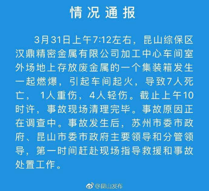 江苏昆山一工厂集装箱燃爆起火致7死5伤