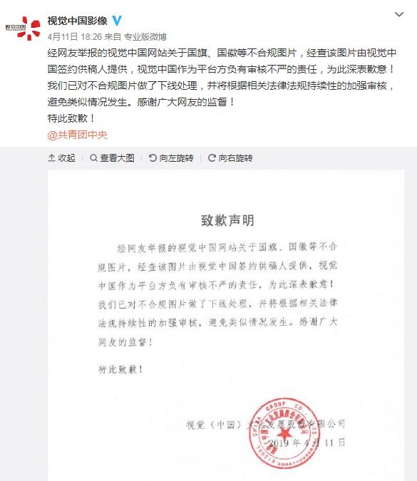 天津市网信办连夜约谈视觉中国 网站暂时关闭