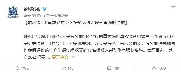 """响水""""3·21""""事故又有17名嫌疑人被采取刑事强制措施"""