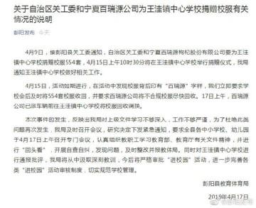 宁夏一企业捐赠校服印枸杞广告 彭阳县教体局回应:已责令回收