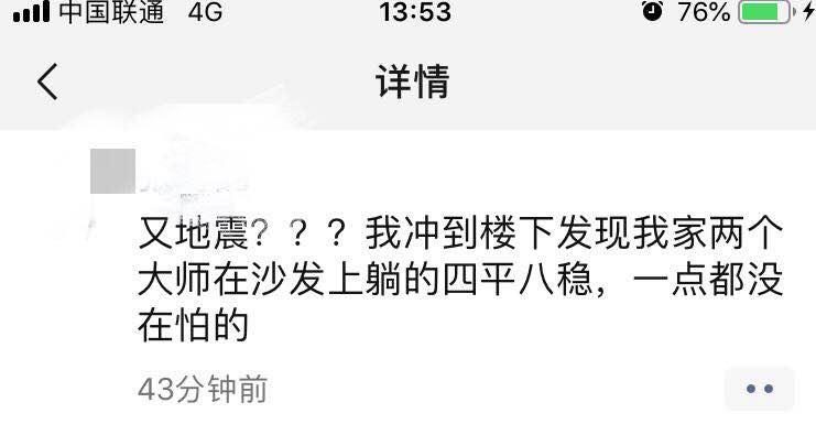 台湾花莲县附近发生6.7级地震福建浙江等地网民称有震感