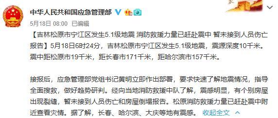 吉林松原5.1级地震 476人受灾 75人紧急转移安置