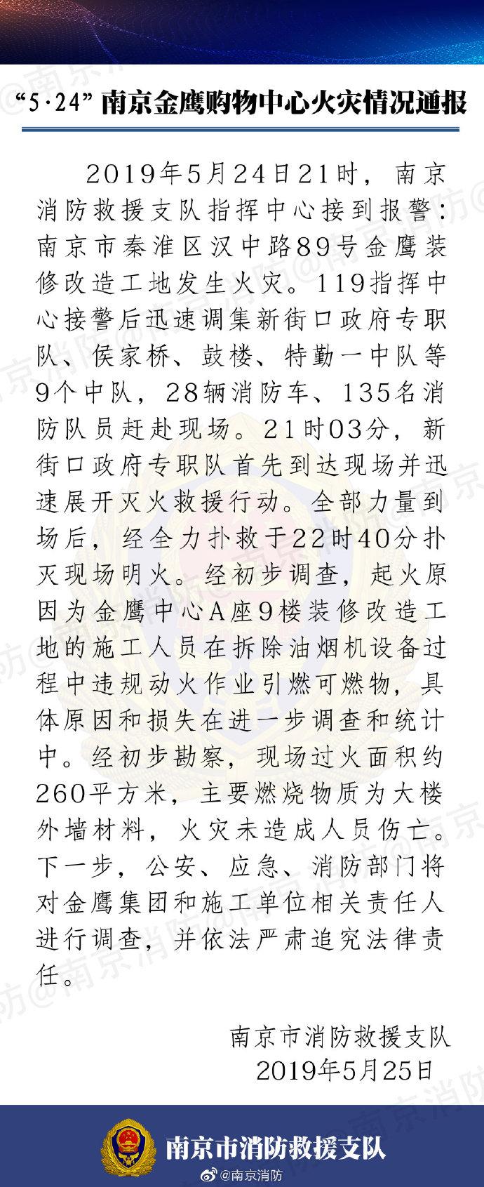 南京金鹰购物中心火灾情况通报:施工人员违规动火作业
