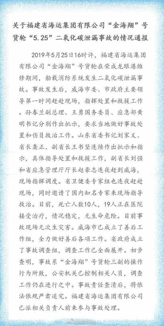 山東龍眼港貨船二氧化碳泄漏事故已致10人死亡