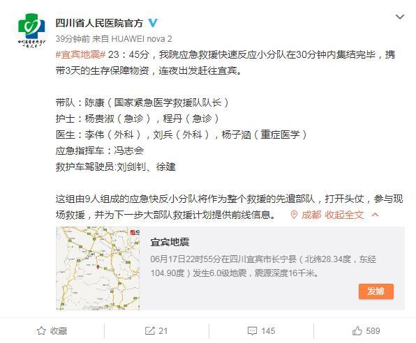 四川省人民医院应急救援快速反应小分队连夜出发赶往宜宾