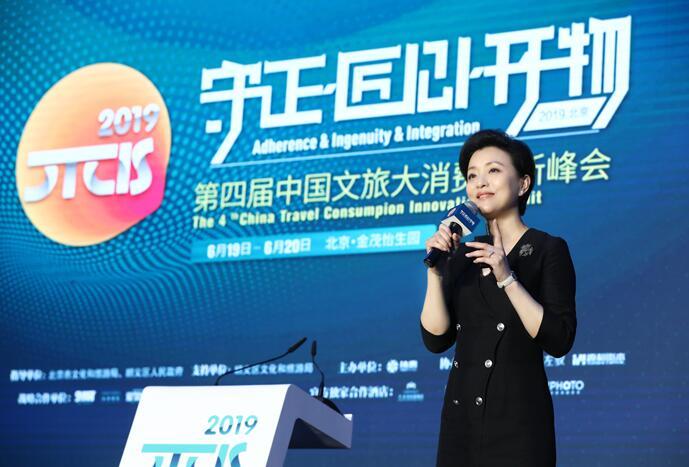 杨澜参加中国文旅大消费创新峰会:畅谈文化·体验·赋能