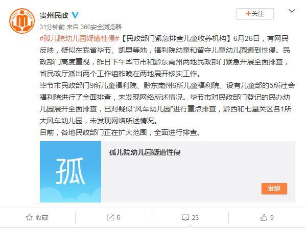 贵州紧急排查儿童收养机构:毕节未发现网络所述情况