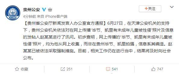 贵州警方:网传幼童被性?#36136;?#20214;?#24403;?#36896;不要再传播 造谣人被采取强制措施