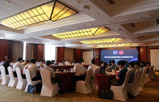 """""""新时代养老服务理论与政策研讨会""""在北京正式举行"""