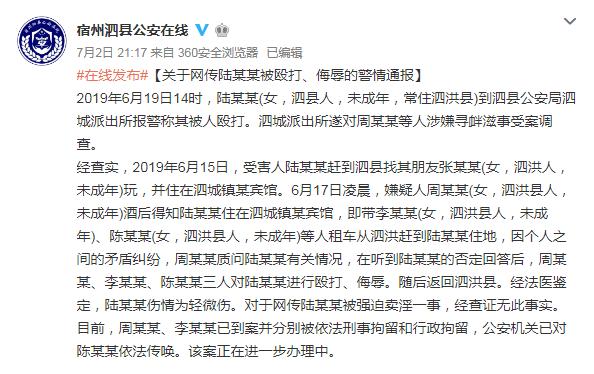 """安徽泗县警方通报网传""""13岁女孩遭群殴""""案情"""
