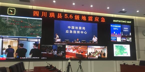 四川珙县发生5.6级地震 应急管理部紧急处置