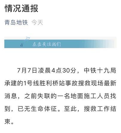 青岛地铁1号线塌陷区域失联人员找到已无生命体征