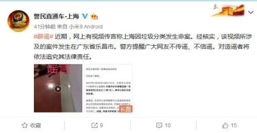 上海因垃圾分类发生命案?警方辟谣