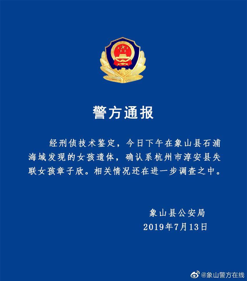 杭州失联女孩后续:发现的遗体确系章子欣