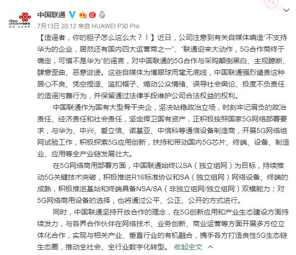 """辟谣!中国联通回应""""关于5G合作商不实传闻"""""""