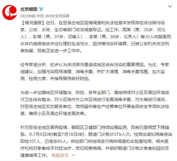 """北京通报""""诺如疫情"""":有人偷排生活污水 10人被拘"""