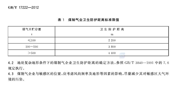 河南三门峡义马煤气爆炸致15死15重伤