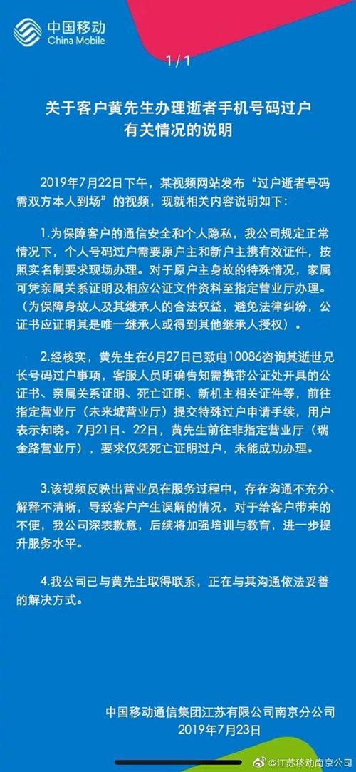 """南京移动回应""""过户逝者号码需双方本人到场"""""""