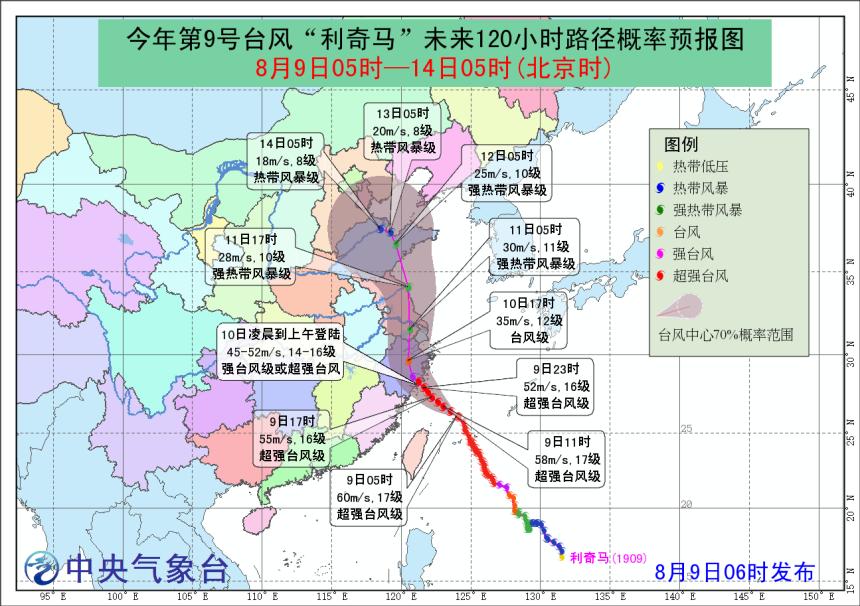 """中央气象台发布台风红色预警超强台风""""利奇马""""即将登陆浙江沿海"""