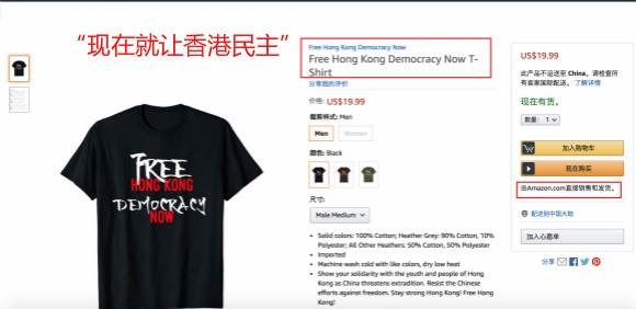 """亚马逊售卖""""港独""""T恤?网友:犯我中华者,虽远必诛!"""
