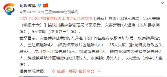 四川汶川山洪泥石流灾害  9人遇难35人失联6人受伤