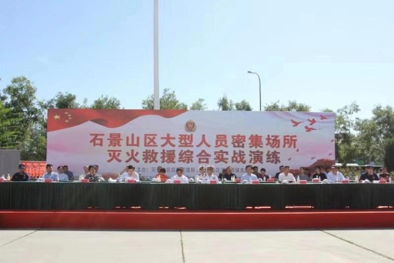 北京石景山区举行灭火救援实战演练机器人、无人机齐上阵