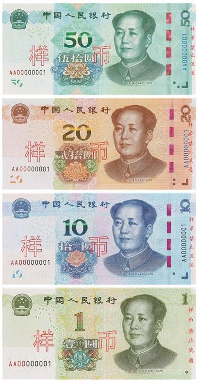新版人民币今日发行 防伪性能提升