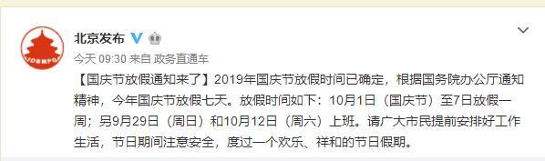 2019年国庆节放假时间确定:10月1日至7日放假一周