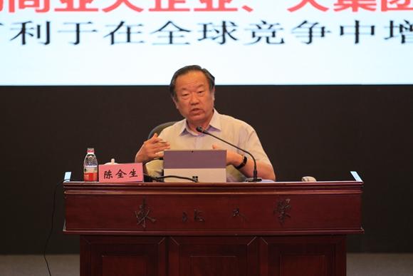 陈全生:东北振兴要高度重视民营中小企业