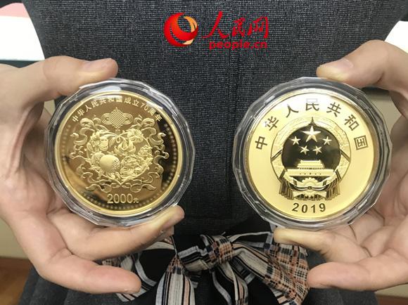 中华人民共和国成立70周年金银纪念币发行