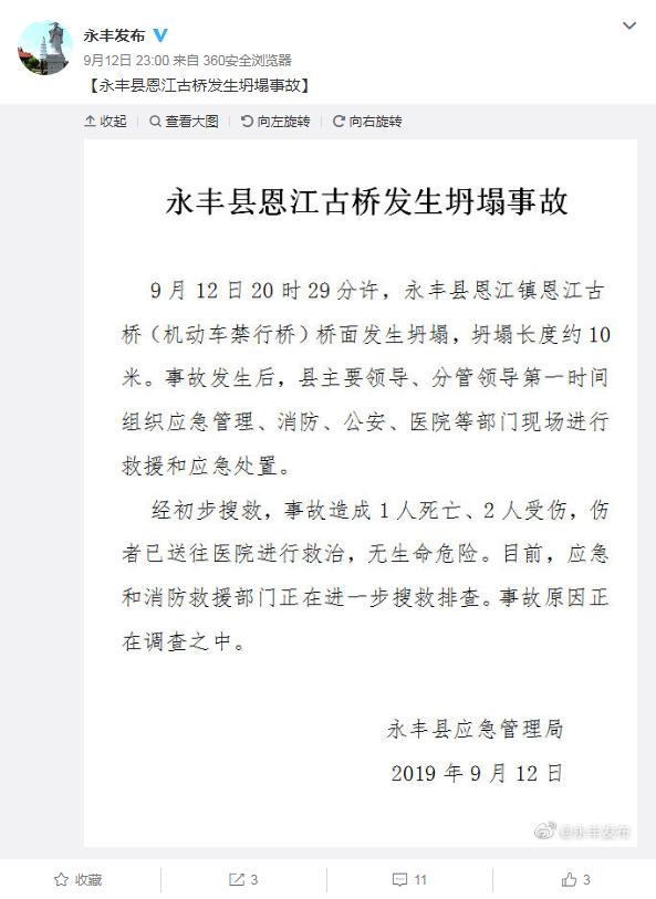 江西永丰恩江古桥桥面发生坍塌导致1死2伤