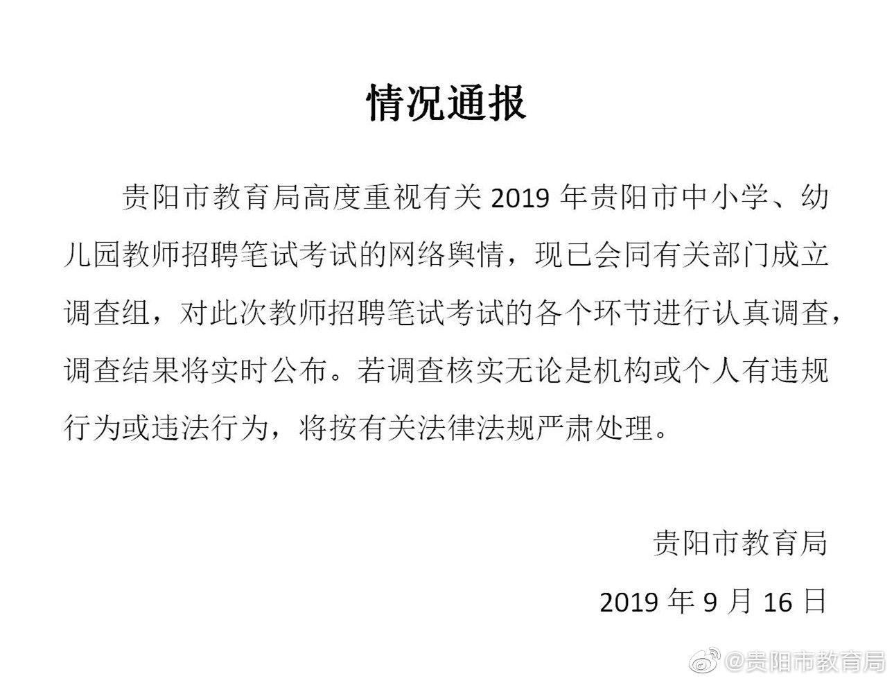 教师招考疑似泄题 贵阳市教育局回应:已成立调查组