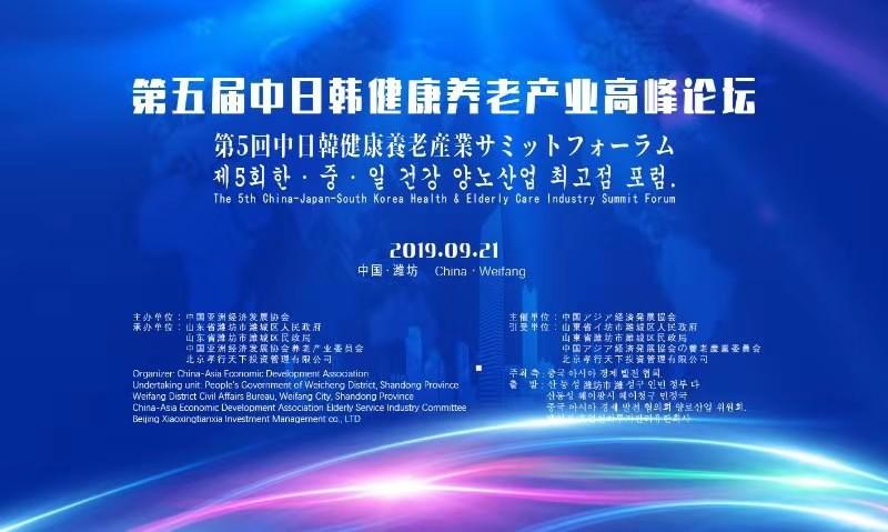 第五届中日韩健康养老产业高峰论坛即将在潍坊举办