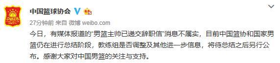 """中国篮球协会:""""男篮主直播湖南电视台帅已递交辞职信""""消息不属实"""