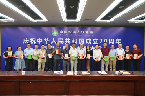 献礼新中国成立70周年中国残联发布四部主题图书