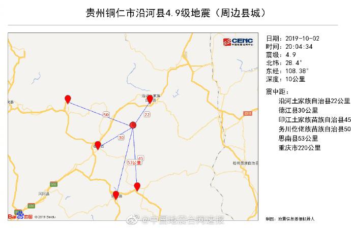 贵州铜仁发生4.9级地震当地震感明显