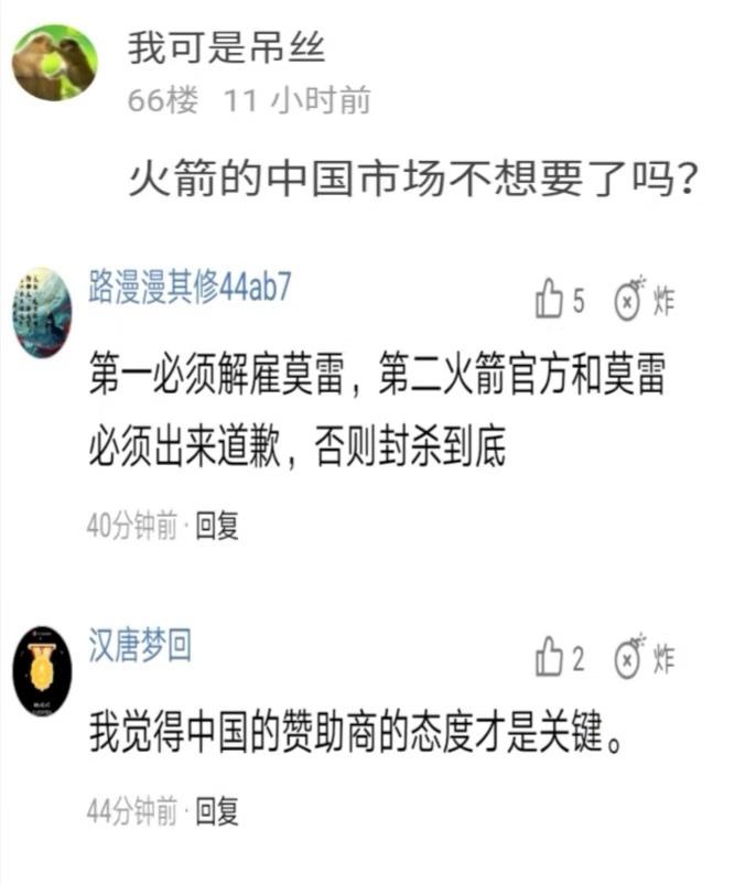 """火箭队总经理""""港独""""言论惹怒球迷:中国市场不想要了?"""