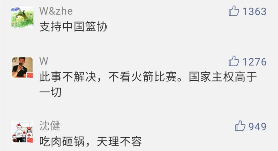 李宁等多家中国企业表态:中止、暂停与火箭队合作