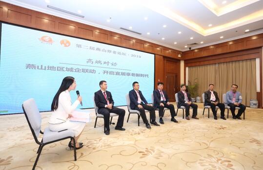 第二届燕山养老论坛召开探究养老事业发展新机遇