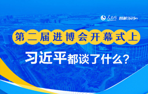 w88优德官网在第二届进博会开幕式上都谈了什么?
