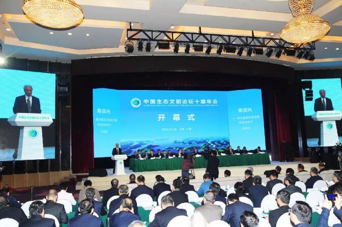 中国生态文明论坛十堰年会召开