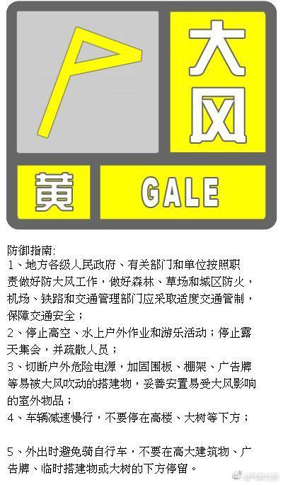 北京市发布大风黄色预警信号阵风可达9级