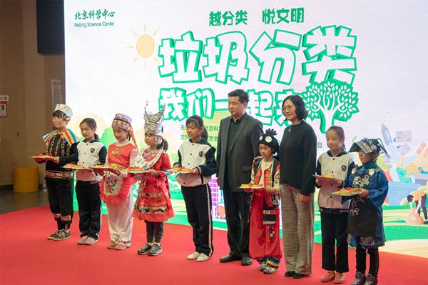垃圾分类宣传教育活动在北京科学中心举办