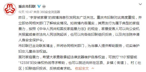 """重庆市妇联回应时尚博主宇芽""""被家暴""""事件"""