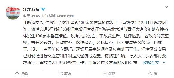 重庆轨交5号线在建桥体产生百米错位无职员伤亡