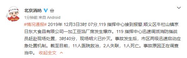 北京牛栏山一食品厂发生爆炸 原因正在调查当中