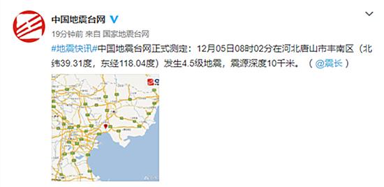 唐山市丰南区发生4.5级地震 震源深度10千米