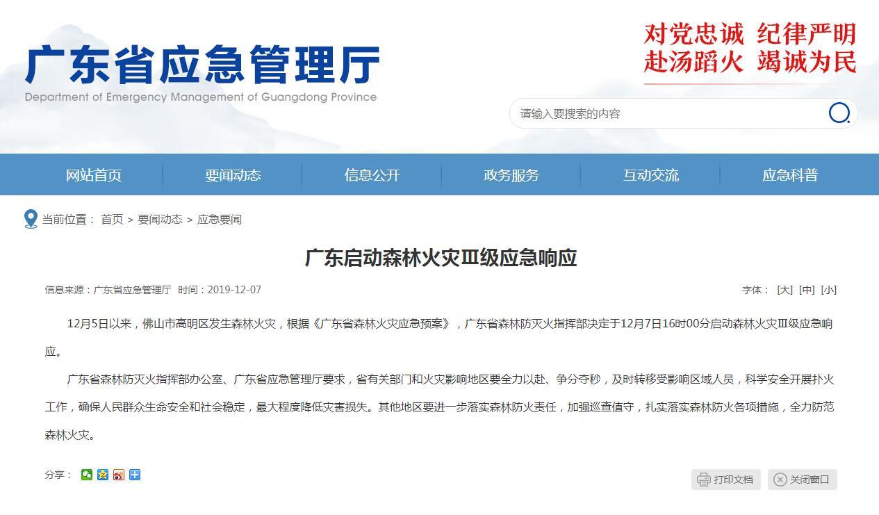 广东省启动森林火灾Ⅲ级应急响应
