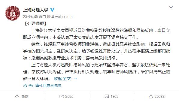 上海财经大学声明:开除钱逢胜并撤销其专业技术职务、教师资格