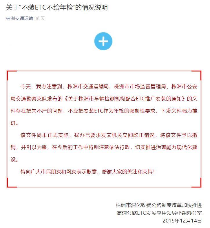 """湖南株洲回应""""不装ETC不给年检"""" 下发文件强力推进"""